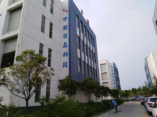 伊川中赫集团厂区轻质墙板改造工程